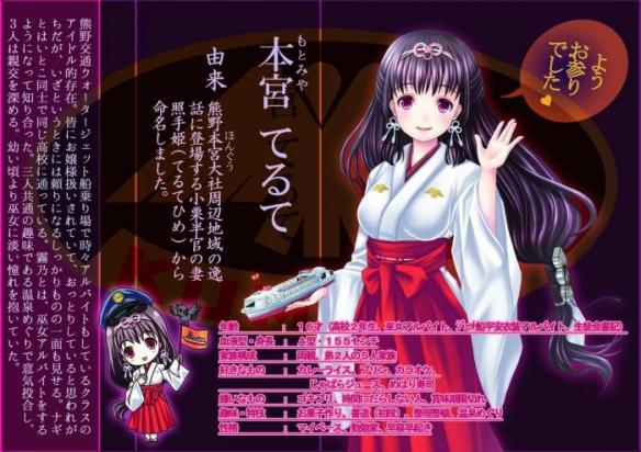 【画像】地元の萌えキャラ紹介ページが完全に美少女ゲームのキャラ紹介ページにしか見えないwwww
