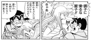 【画像】こち亀で両津が麗子を物理的にいじめるシーンwwwwwwww