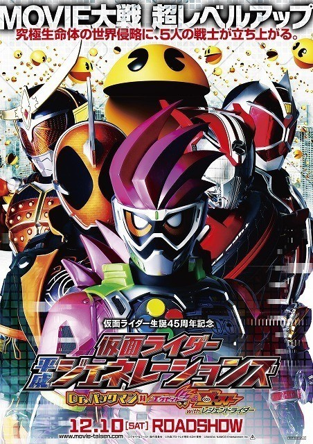 【悲報】仮面ライダー、戦う相手が居なくなり遂にパックマンと戦い始める