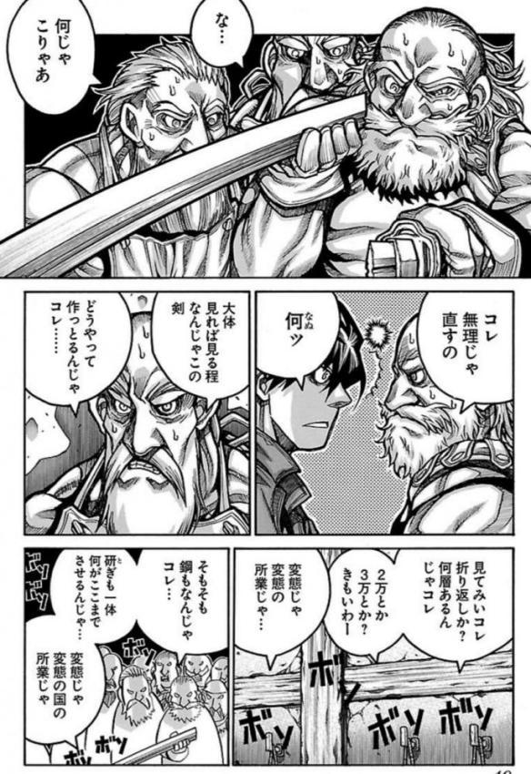 【画像】ドワーフ「日本刀すごすぎ・・・俺たちでは再現不可能・・日本はへんたいの国じゃ・・・」