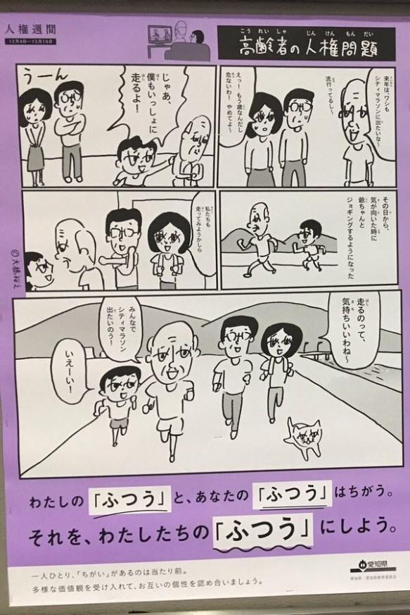 【画像】ワイ、この漫画の何が人権問題なのか理解できない