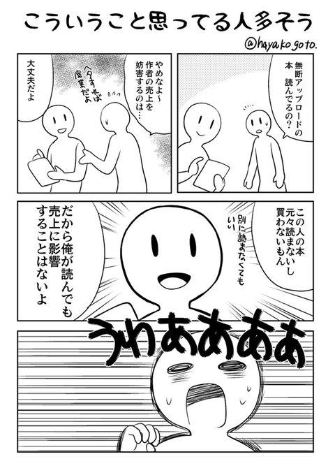 【画像】最近の割れ厨の思考を描いた漫画wwwwwww