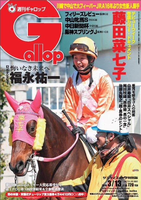 【競馬】 ギャロップの表紙まで藤田菜七子でワロタw