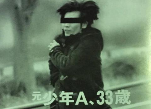 神戸連続児童殺傷事件、元少年A(33)の現在の写真が週刊文春に掲載される(画像) … 都内日比谷線界隈のアパートに住み、文春記者との接触後に転居