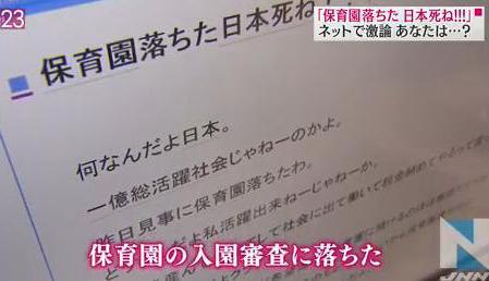 「保育園落ちた日本しね!」 … 保育所の入所選考に落ちてしまった親が、保育所の増設を訴えつつ政府に対してストレートな不満をぶちまける内容のブログが大きな反響