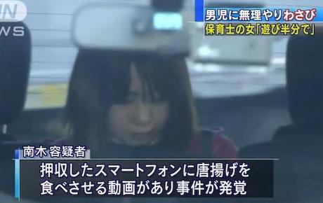 保育士・南木愛美容疑者(28)、東京・北区の託児所で、ワサビを塗った唐揚げを4歳児の口に押し込み「ぺっしたらひっぱたくよ」と虐待する動画をスマホで撮影 … 「遊び半分でやった」