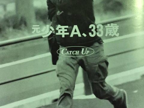 週刊文春に掲載された神戸連続児童殺傷事件・元少年A(33)の写真、鬼女が写真の木の形から撮影された団地の場所を特定か(画像)