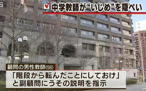 姫路市立中学校の男性教諭(58)、部活動中に膝蹴りなどの暴行を受け重傷の生徒に「階段から落ちた事にしろ」とイジメを隠匿、「通報され問題が大きくなると思った。隠す意図はなかった」