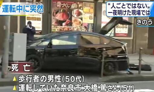 阪急梅田駅近くの暴走事故、運転手の大橋篤さん(51)は大動脈解離による突発性の心疾患で死亡、意識が無い状態で交差点に進入 … 大動脈内側が破れ、血管に沿って裂け目が広がる
