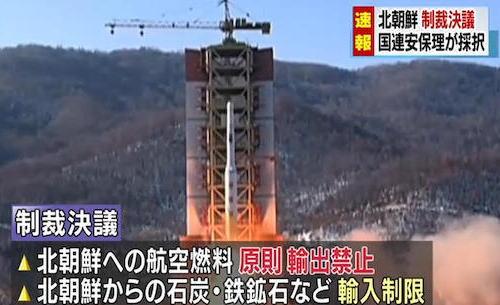 国連安保理、全会一致で北朝鮮への制裁決議を採択 … これまで4度の制裁に無い「全ての貨物への検閲」や「北朝鮮産の鉱物資源の輸出禁止」を盛り込み、従来の制裁を大幅に強化する内容