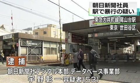 朝日新聞社員・宇野彰一容疑者(53)、東急大井町線の尾山台駅ホームで20代女性に注意され逆ギレ、暴行し逮捕 … 「だがちょっと待って欲しい、私が暴行するはずがない」と容疑を否認