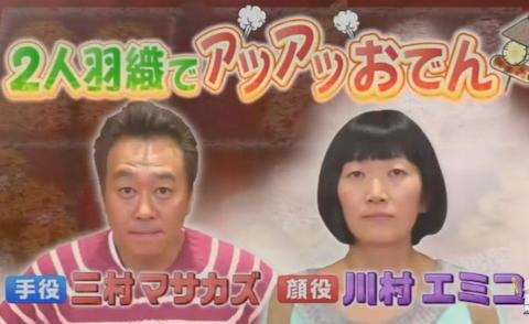 三村マサカズ(48)、女芸人タンポポ・川村エミコ(36)と二人羽織でアツアツおでんゲーム→ 川村の胸を揉みまくり視聴者がドン引き(動画) … 「病気だろ」「ハラスメント芸は笑えない」