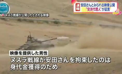 パヨク「政府は安田純平さんの救出に全力を尽くせ」 … ヌスラ戦線の目的は身代金、日本政府がスルーするのでヌスラ戦線は映像公開を決める