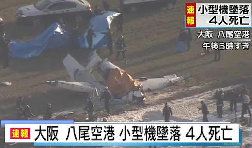 大阪・八尾空港で、4人乗りの小型飛行機が着陸に失敗し滑走路上に墜落、乗っていた4人全員死亡