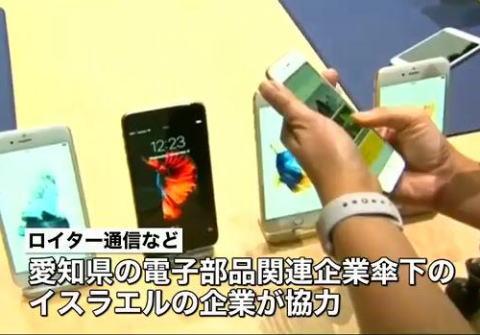 米司法省、テロ事件の容疑者が使っていたiPhoneのロック機能を解除することに成功 … サン電子傘下のイスラエル企業が協力、「解除ソフトは日本の警察にも導入されている」