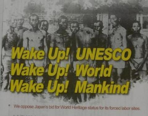 日本の世界遺産登録に、韓国民間団体が「負傷した日本人労働者の写真」などを「強制連行の資料」と捏造→ 「目覚めよ!ユネスコ」とテロップをつけ選定委員らに配布、組織的な妨害工作を展開