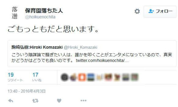 ネット民「『日本しね』ブログで児童手当数千円って書いてたけど、実は国会議員並の収入なの?」 保育園落ちた人「書き間違いです!数千円ではなく一万数千円の間違いです」 … 偶然だぞ