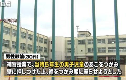 大阪市立の小学校30代男性教諭、補習授業中に席に座らなかった5年生男児を壁に押しつけ「これで先生がクビになったら一生許さへん」と暴言→ 「一生かけて指導するという意味だった」と釈明