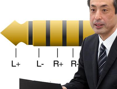 ヘッドホンバランス接続規格 世界に先駆け日本メーカーが「5極φ4.4mmプラグ」統一へ
