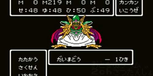 dragonquest4_fc_daimadou_title.jpg