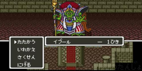 dragonquest5_evul_title.jpg