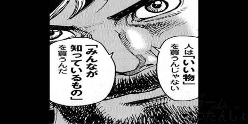 haikin_horiitakashi_iimono_title.jpg