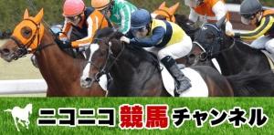 【競馬】 ニコ生で6/27から大井で行われる全レースの実況生中継スタート 「ニコニコ競馬チャンネル」も開設