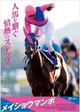 【競馬】 メイショウマンボ、エリザベス女王杯で池添騎手と初コンビ