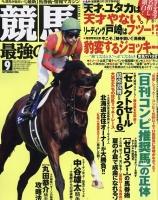 【競馬】 アンカツ激白「ユタカは天才やない・戸崎はフツー」