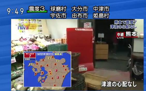 熊本県の益城町で21時26分頃震度7の強い地震、22時07分頃に震度6弱の余震も
