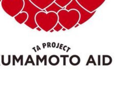 浜崎あゆみ(37)「支援活動のプロジェクト名とロゴが出来ました」 … 独自に行っている熊本被災地への支援活動の名称とロゴが決まったことを発表(画像)