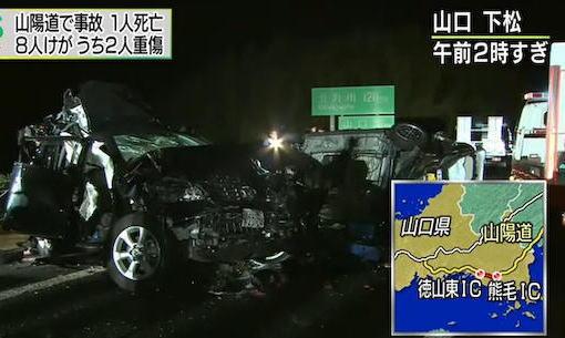 山口の山陽道で多重事故 2人死亡