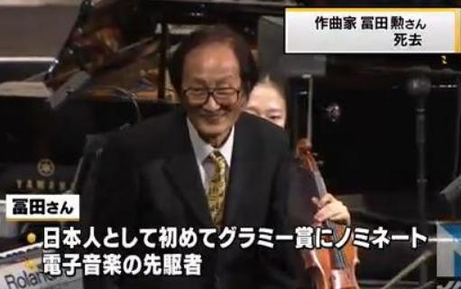 冨田勲さん死去