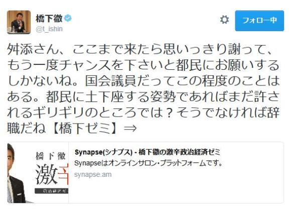 橋下氏、舛添都知事にツイッターで勧告