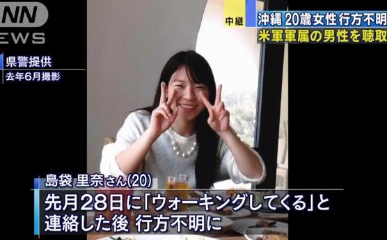 島袋里奈さん(20)