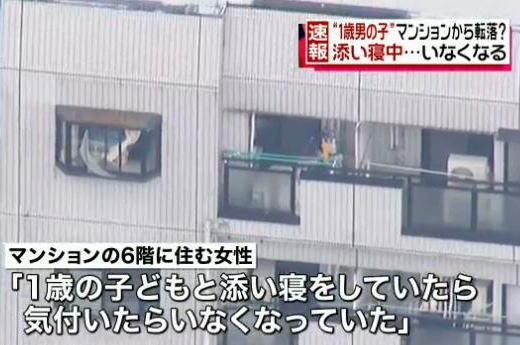 赤ちゃん死亡 添い寝中に6階から転落か