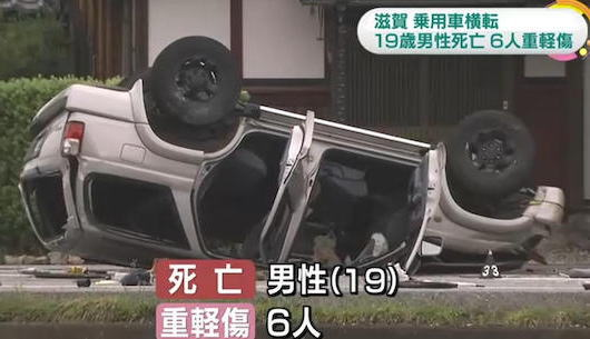 10代男女乗った車横転1人死亡6人重軽傷 滋賀
