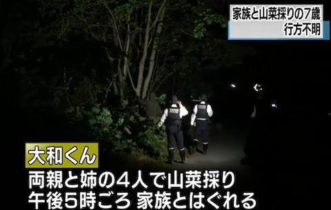 山菜採りの7歳男児が行方不明 北海道