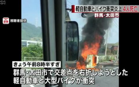 群馬県太田市吉沢町の国道50号交差点で、軽乗用車、直進バイクと衝突し炎上…4人死亡