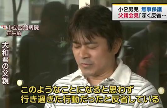 北海道不明小2男児無事保護、父親が会見