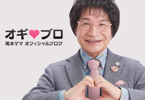 北海道不明男児発見で「尾木ママ」ブログ大批判