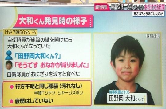 田野岡大和君(7)泣きじゃくり 方向見失うも「誰かが必ず助けに来てくれる」