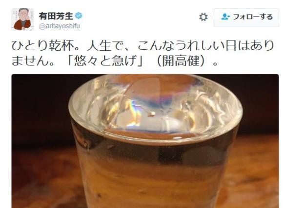 有田芳生 ひとり乾杯。人生で、こんなうれしい日はありません。