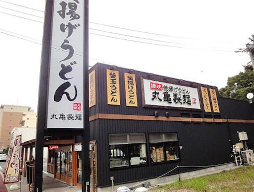 「丸亀製麺 松葉公園店」で18人食中毒