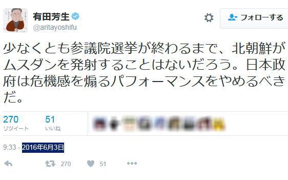 有田芳生「少なくとも参議院選挙が終わるまで、北朝鮮がムスダンを発射することはないだろう。日本政府は危機感を煽るパフォーマンスをやめるべきだ。」