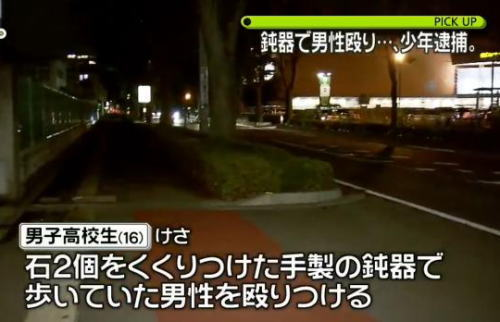 群馬県前橋市の路上で、男子高校生(16)がこぶしくらいの大きさの石2個をくくりつけた手製の鈍器で、歩いていた男性を殴りつける