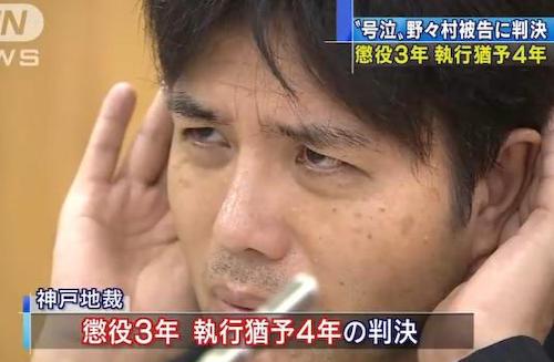 野々村被告に懲役3年執行猶予4年 紙袋手に短髪メガネ姿