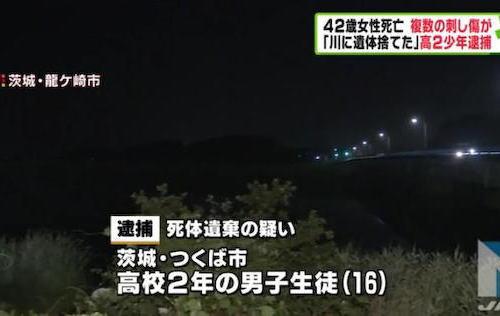 川に刺された女性の遺体 高校2年男子生徒を逮捕