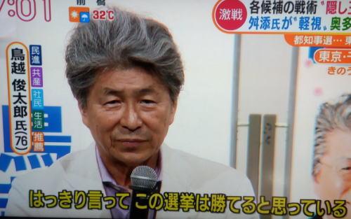 """小沢事件と同じ構図…大メディア横並び""""鳥越叩き""""の異常"""