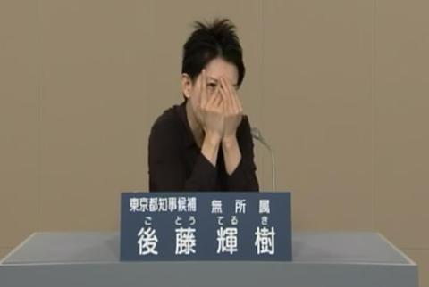 都知事選候補・後藤輝樹氏、NHK政見放送で大ヤケドを負う(動画)